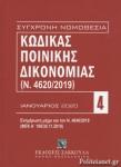 ΚΩΔΙΚΑΣ ΠΟΙΝΙΚΗΣ ΔΙΚΟΝΟΜΙΑΣ (Ν. 4620/2019)