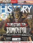 ALL ABOUT HISTORY, ΤΕΥΧΟΣ 23, ΤΑ ΜΥΣΤΙΚΑ ΤΩΝ ΣΑΜΟΥΡΑΙ