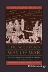 (P/B) THE WESTERN WAY OF WAR