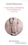 Ο ΙΩΑΝΝΗΣ Β' ΚΟΜΝΗΝΟΣ ΚΑΙ Η ΕΠΟΧΗ ΤΟΥ (1118-1143)