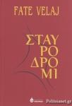ΣΤΑΥΡΟΔΡΟΜΙ