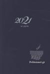 ΧΑΡΤΟΔΕΤΟ ΗΜΕΡΗΣΙΟ ΗΜΕΡΟΛΟΓΙΟ 2021 ΜΕ ΓΡΑΜΜΕΣ ΚΑΙ ΑΥΤΙΑ 14χ20,5(ΔΙΑΦΟΡΩΝ ΧΡΩΜΑΤΩΝ: ΜΠΛΕ, ΛΑΔΙ, ΜΑΥΡΟ, ΚΑΦΕ, ΚΟΚΚΙΝΟ)