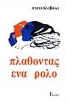 ΠΛΑΘΟΝΤΑΣ ΕΝΑ ΡΟΛΟ
