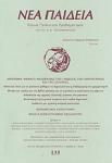 ΝΕΑ ΠΑΙΔΕΙΑ ΤΕΥΧΟΣ 135 ΙΟΥΛΙΟΣ ΑΥΓΟΥΣΤΟΣ ΣΕΠΤΕΜΒΡΙΟΣ 2010