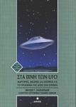 ΣΤΑ ΙΧΝΗ ΤΩΝ UFO
