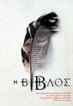 Η ΒΙΒΛΟΣ (ΣΕΤ: 2 ΒΙΒΛΙΑ+5CD-MP3)