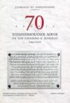 70 ΧΡΟΝΙΑ ΕΠΙΜΝΗΜΟΣΥΝΟΙ ΛΟΓΟΙ ΓΙΑ ΤΟΝ ΕΛΕΥΘΕΡΙΟ ΒΕΝΙΖΕΛΟ 1937-2007