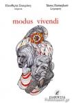 MODUS VIVENDI