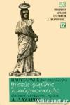 ΠΛΟΥΤΑΡΧΟΥ ΒΙΟΙ ΠΑΡΑΛΛΗΛΟΙ: ΘΗΣΕΥΣ - ΡΩΜΥΛΟΣ - ΛΥΚΟΥΡΓΟΣ - ΝΟΥΜΑΣ
