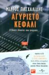 ΑΓΥΡΙΣΤΟ ΚΕΦΑΛΙ (+CD)