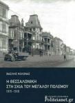 Η ΘΕΣΣΑΛΟΝΙΚΗ ΣΤΗ ΣΚΙΑ ΤΟΥ ΜΕΓΑΛΟΥ ΠΟΛΕΜΟΥ 1915-1918