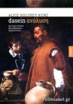 DASEIN - ΑΝΑΛΥΣΗ