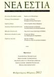 ΝΕΑ ΕΣΤΙΑ, ΤΕΥΧΟΣ 1852, ΦΕΒΡΟΥΑΡΙΟΣ - ΜΑΡΤΙΟΣ 2012