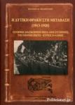 Η ΔΥΤΙΚΗ ΘΡΑΚΗ ΣΤΗ ΜΕΤΑΒΑΣΗ (1913-1920)