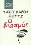 Ο ΒΙΑΣΜΟΣ