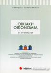ΟΙΚΙΑΚΗ ΟΙΚΟΝΟΜΙΑ Α΄ ΓΥΜΝΑΣΙΟΥ