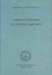 ΑΝΑΦΟΡΑ ΣΤΗ ΘΕΟΛΟΓΙΑ ΤΟΥ ΓΕΡΟΝΤΟΣ ΣΩΦΡΟΝΙΟΥ (ΒΙΒΛΙΟΔΕΤΗΜΕΝΗ ΕΚΔΟΣΗ)
