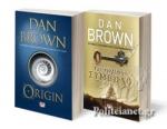 (ΣΕΤ) DAN BROWN: ORIGIN - ΤΟ ΧΑΜΕΝΟ ΣΥΜΒΟΛΟ