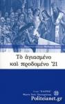 ΤΟ ΑΓΙΑΣΜΕΝΟ ΚΑΙ ΠΡΟΔΟΜΕΝΟ '21