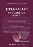 ΣΤΟΒΑΙΟΣ: ΑΝΘΟΛΟΓΙΟΝ (ΠΕΜΠΤΟΣ ΤΟΜΟΣ)