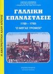 ΓΑΛΛΙΚΗ ΕΠΑΝΑΣΤΑΣΙΣ 1789-1799: Ο ΜΕΓΑΣ ΤΡΟΜΟΣ