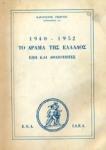 ΤΟ ΔΡΑΜΑ ΤΗΣ ΕΛΛΑΔΟΣ 1940-1952