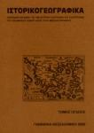 ΙΣΤΟΡΙΚΟΓΕΩΓΡΑΦΙΚΑ  - ΤΟΜΟΣ 8  - ΓΙΑΝΝΕΝΑ ΘΕΣΣΑΛΟΝΙΚΗ  2000