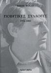 ΠΟΙΗΤΙΚΕΣ ΣΥΛΛΟΓΕΣ 1954-2000