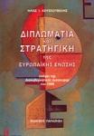 ΔΙΠΛΩΜΑΤΙΑ ΚΑΙ ΣΤΡΑΤΗΓΙΚΗ ΤΗΣ ΕΥΡΩΠΑΙΚΗΣ ΕΝΩΣΗΣ ΕΝΟΨΕΙ ΤΗΣ ΔΙΑΚΥΒΕΡΝΗΤΙΚΗΣ ΔΙΑΣΚΕΨΗΣ ΤΟΥ 1996