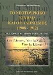 ΤΟ ΝΕΟΤΟΥΡΚΙΚΟ ΚΙΝΗΜΑ ΚΑΙ Ο ΕΛΛΗΝΙΣΜΟΣ (1908-1912)