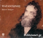 (CD) ΨΑΡΑΝΤΩΝΗΣ: ΙΔΑΙΟΝ ΑΝΤΡΟΝ