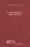 Ο ΣΚΟΤΕΙΝΟΣ ΜΕΣΑΙΩΝΑΣ (ΕΠΙΣΤΗΜΟΝΙΚΟ ΣΥΜΠΟΣΙΟ 16 ΚΑΙ 17 ΜΑΡΤΙΟΥ 2007)