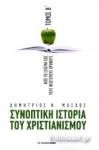 ΣΥΝΟΠΤΙΚΗ ΙΣΤΟΡΙΑ ΤΟΥ ΧΡΙΣΤΙΑΝΙΣΜΟΥ (ΔΕΥΤΕΡΟΣ ΤΟΜΟΣ)