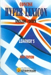 CONCISE HYPER LEXICON ENGLISH - GREEK LEARNER'S