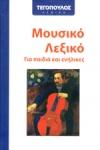 ΜΟΥΣΙΚΟ ΛΕΞΙΚΟ
