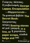 ΓΙΩΡΓΟΣ ΛΑΠΠΑΣ: ΕΓΚΙΒΩΤΙΣΜΟΣ - MAPPEMONDE - ΤΟ ΜΥΣΤΙΚΟ ΒΙΒΛΙΟ