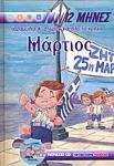 ΜΑΡΤΙΟΣ (ΠΕΡΙΕΧΕΙ CD)