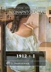 1912+1