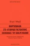 ΜΑΡΓΚΙΝΑΛΙΑ ΣΤΟ «ΕΓΧΕΙΡΙΔΙΟ ΤΗΣ ΠΟΛΙΤΙΚΗΣ ΟΙΚΟΝΟΜΙΑΣ» ΤΟΥ ADOLPH WAGNER