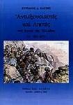 ΑΝΤΙΕΞΟΥΣΙΑΣΤΕΣ ΚΑΙ ΛΗΣΤΕΣ ΣΤΑ ΒΟΥΝΑ ΤΗΣ ΕΛΛΑΔΑΣ (1821-1871) (ΠΡΩΤΟΣ ΤΟΜΟΣ)