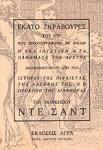 ΕΚΑΤΟ ΓΚΡΑΒΟΥΡΕΣ ΤΟΥ 1797