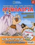 ΚΟΣΜΟΓΟΝΙΑ ΚΑΙ ΤΙΤΑΝΟΜΑΧΙΑ (+CD)