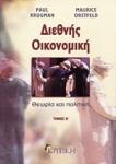 ΔΙΕΘΝΗΣ ΟΙΚΟΝΟΜΙΚΗ (ΔΕΥΤΕΡΟΣ ΤΟΜΟΣ)