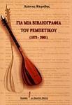 ΓΙΑ ΜΙΑ ΒΙΒΛΙΟΓΡΑΦΙΑ ΤΟΥ ΡΕΜΠΕΤΙΚΟΥ (1873-2001)