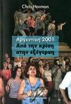 ΑΡΓΕΝΤΙΝΗ 2001