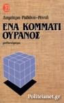 ΕΝΑ ΚΟΜΜΑΤΙ ΟΥΡΑΝΟΣ