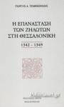 Η ΕΠΑΝΑΣΤΑΣΗ ΤΩΝ ΖΗΛΩΤΩΝ ΣΤΗ ΘΕΣΣΑΛΟΝΙΚΗ 1342-1349