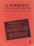 Ο ΚΟΚΚΟΡΑΣ ΠΟΥ ΛΑΛΕΙ ΣΤΟ ΣΚΟΤΑΔΙ, ΤΕΥΧΟΣ 2, 1981