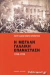 Η ΜΕΓΑΛΗ ΓΑΛΛΙΚΗ ΕΠΑΝΑΣΤΑΣΗ, 1789-1793