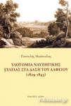ΥΛΟΤΟΜΙΑ ΝΑΥΠΗΓΙΚΗΣ ΞΥΛΕΙΑΣ ΣΤΑ ΔΑΣΗ ΤΟΥ ΑΛΦΕΙΟΥ (1829-1843)